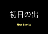 First Sunrise | A short film by Kenneth Price with music by Nicolay